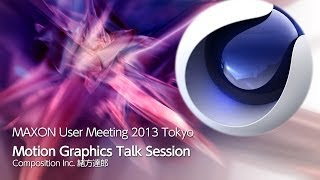 getlinkyoutube.com-MAXONユーザーミーティング in Tokyo モーショングラフィックス事例1 緒方達郎様