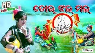 Tor Jhala Mala HD (Prakash Jal) New Sambalpuri Folk Video 2017 (Copyright Reserved)
