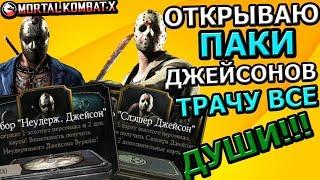 ОТКРЫВАЮ ПАКЕТЫ ДЖЕЙСОНОВ НА СВОЕМ АККЕ| ТАКОГО НЕ ОЖИДАЛ!!| Mortal Kombat X Mobile(ios)