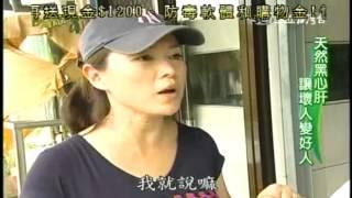 getlinkyoutube.com-台灣尚青_大溪花生糖_養肝茶_韭菜料理 (2010_10_17)