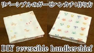 getlinkyoutube.com-リバーシブルのダブルガーゼハンカチ:作り方 How to sew the reversible handkerchief