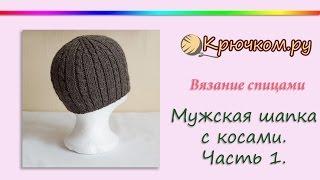 getlinkyoutube.com-Мужская шапка с косами. Часть 1 (Knitting. Men's hat. Part 1)
