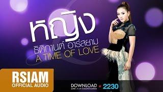 getlinkyoutube.com-A TIME OF LOVE หญิง ธิติกานต์ อาร์สยาม [Official Music Long Play]