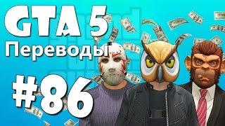 getlinkyoutube.com-GTA 5 Online Смешные моменты (перевод) #86 - Угон самолета и тюремного автобуса