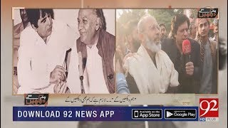 Hum Dekhein Gey | Exclusive Program 'Faiz International Festival 2018' | 7 Dec 2018 | 92NewsHD