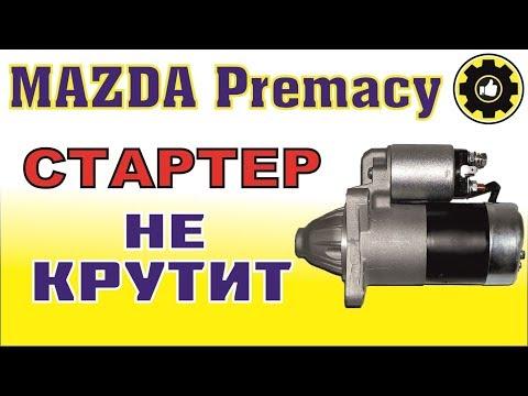 Mazda Premacy. Не крутит стартер. (AvtoservisNikitin)