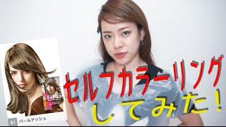 getlinkyoutube.com-セルフカラー1人でできるもん〜loreal〜
