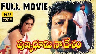 getlinkyoutube.com-Punya Bhoomi Naa Desam Full Length Telugu Movie || Mohan Babu, Meena, Manch  Manoj