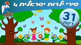 getlinkyoutube.com-שירי ילדות ישראלית 4- מחרוזת שירים לילדים בהופ! ילדות ישראלית