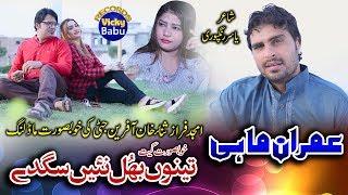 Tenu Bhul Ni Sagdy - Imran Mahi - New Sariki Song - Vicky Babu Records