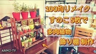 getlinkyoutube.com-100均リメイク すのこ5枚で多肉植物飾り棚を制作 すのこリメイク