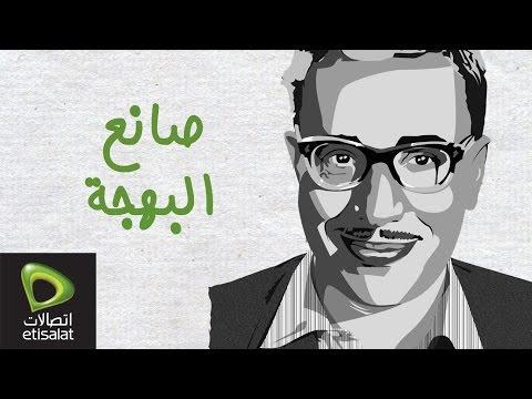 فؤاد المهندس - صانع البهجة
