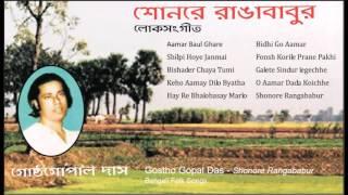 Gostho Gopal Das | Bengali Folk Songs | Shonore Rangababur | Lokgeeti | Best songs by Gostho Gopal