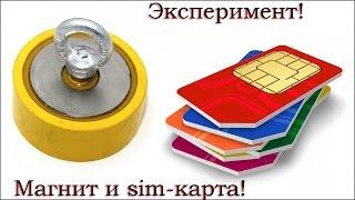 getlinkyoutube.com-Эксперимент, магнит и sim-карта!