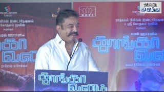 getlinkyoutube.com-Thoonga Vanam was shot in just 60 days | Kamal Speech in Thoonga Vanam Audio Launch