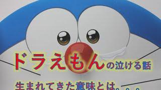 getlinkyoutube.com-【号泣する話】ドラえもんの泣ける話 生まれてきた意味とは。。【涙ぽろぽろ感動】