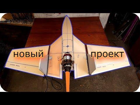 Скоростной самолет с бешеной турбиной - Стоимостью 3500 $