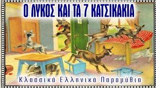 getlinkyoutube.com-Ο ΛΥΚΟΣ ΚΑΙ ΤΑ 7 ΚΑΤΣΙΚΑΚΙΑ | Κλασσικά Παιδικά Παραμύθια στα Ελληνικά |  ΚΙΝΟΥΜΕΝΑ ΣΧΕΔΙΑ