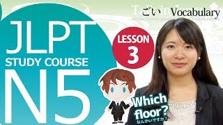 JLPT N5 Lesson 3-4 Vocabulary「Where is the meeting room?」【日本語能力試験】