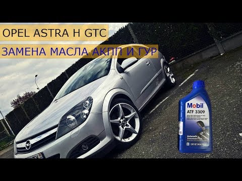 Замена масла в АКПП и ГУР Opel Astra H GTC