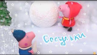 getlinkyoutube.com-Peppa Pig свинка Пеппа и ее семья. Мультфильм для детей. Сосульки