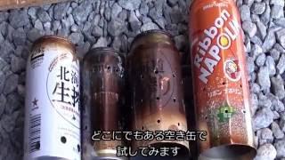 getlinkyoutube.com-空き缶を使ってエンジンオイルの廃油を燃やすテスト