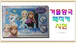 getlinkyoutube.com-겨울왕국 장난감 매직커 시현동영상(Disney Frozen toys magicker)