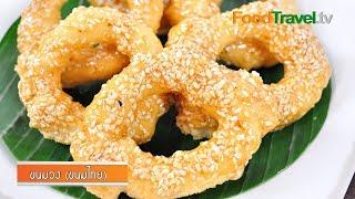 getlinkyoutube.com-ขนมวง (ขนมไทย) Thai TraditionalStyle Donut