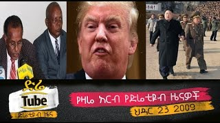 getlinkyoutube.com-Ethiopia - The Latest Ethiopian News From DireTube Dec 2, 2016