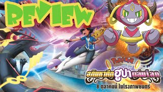 getlinkyoutube.com-[Review] Pokemon The Movie:อภิมหาศึกฮูปาถล่มโลก
