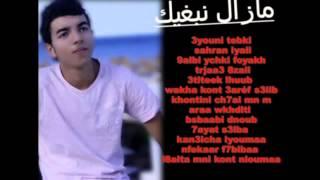 Romantico   Mazal Nbghik 2012 [ Avec Paroles ]