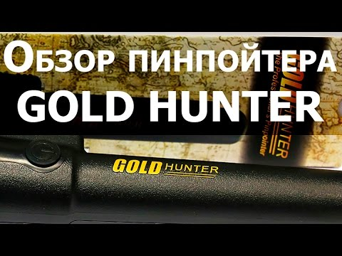 Пинпойнтер Gold Hunter