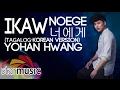 Yohan Hwang 황요한 - Ikaw-Noege 너에게 Tagalog - Korean Version