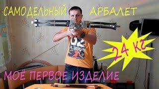 getlinkyoutube.com-Блочный арбалет своими руками / Homemade compound crossbow