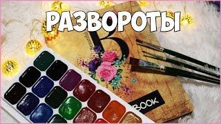 getlinkyoutube.com-РАЗВОРОТЫ В SMASHBOOK: ЕДА,ПУТЕШЕСТВИЯ,ЛАКИ