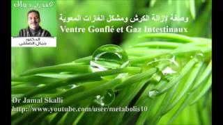 getlinkyoutube.com-وصفات الدكتور جمال الصقلي : إزالة الكرش ومشكل الغازات المعوية