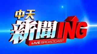 CTI中天新聞24小時HD新聞直播 │ CTITV Taiwan News HD Live|台湾のHDニュース放送| 대만 HD 뉴스 방송| width=