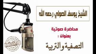 getlinkyoutube.com-يوسف الصولي : التصفية والتربية