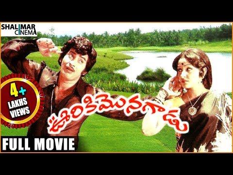 Ooriki Monagadu Telugu Full Length Movie || Krishna, Jayaprada