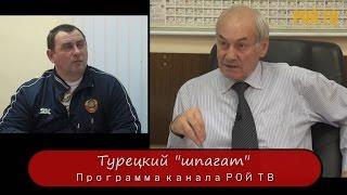 getlinkyoutube.com-Турецкий «шпагат»: Л.Ивашов