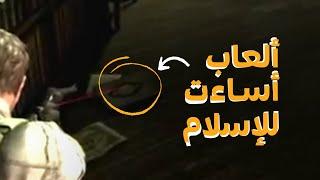getlinkyoutube.com-هام وخطير | احذروا هذه الألعاب التي تسيء للإسلام [HD]