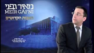 מאיר גפני   האבות הקדושים - אודיו   Meir Gafni   Ha'Avot HaKdoshim - AUDIO