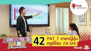 AdGang59 : 42 PAT 7 ภาษาญี่ปุ่น ครูพี่โฮม ZA-SHI