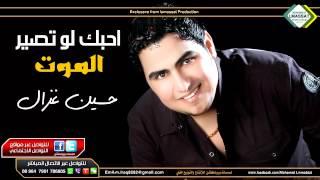 getlinkyoutube.com-احبك لو تصير الموت موال وهيوه حسين غزال 2016