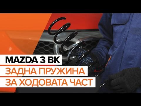 Как да сменим пружина на задното окачване наMAZDA 3 BK ИНСТРУКЦИЯ | AUTODOC