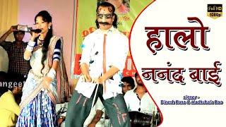 getlinkyoutube.com-Halo Nanad Bai & Hindolo || Rajasthani Dancing HD Song || Madhubala Rao | Pintiyo