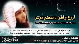 getlinkyoutube.com-خالد الراشد في اروع مقطع على الاطلاق - كلام يجعلك تبكي