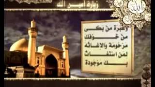getlinkyoutube.com-زيارة الامام علي - ع - زيارة امين الله