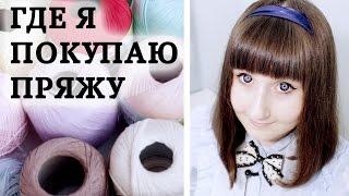 Покупки пряжи для вязания ♥ Любимый магазин и пряжа
