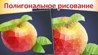 getlinkyoutube.com-Полигональное рисование